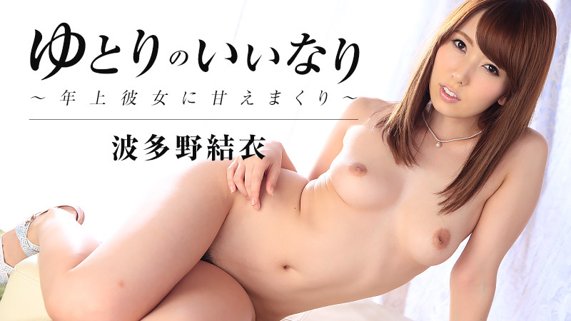 JAV Uncensored 12256 0999 Yui Hatano