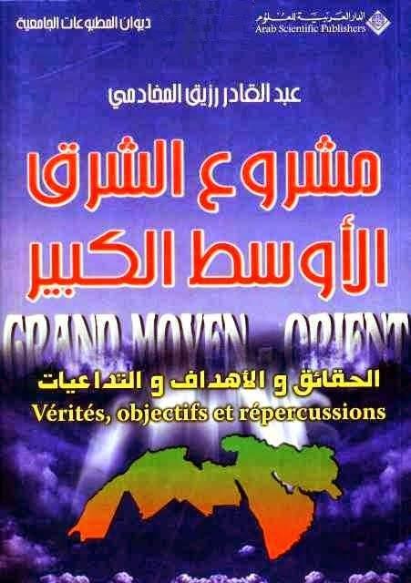 مشروع الشرق الأوسط الكبير: الحقائق والأهداف والتداعيات - عبد القادر رزيق المخادمي pdf