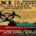 Ξεσηκωμός στην Κρήτη για τα χημικά της Συρίας