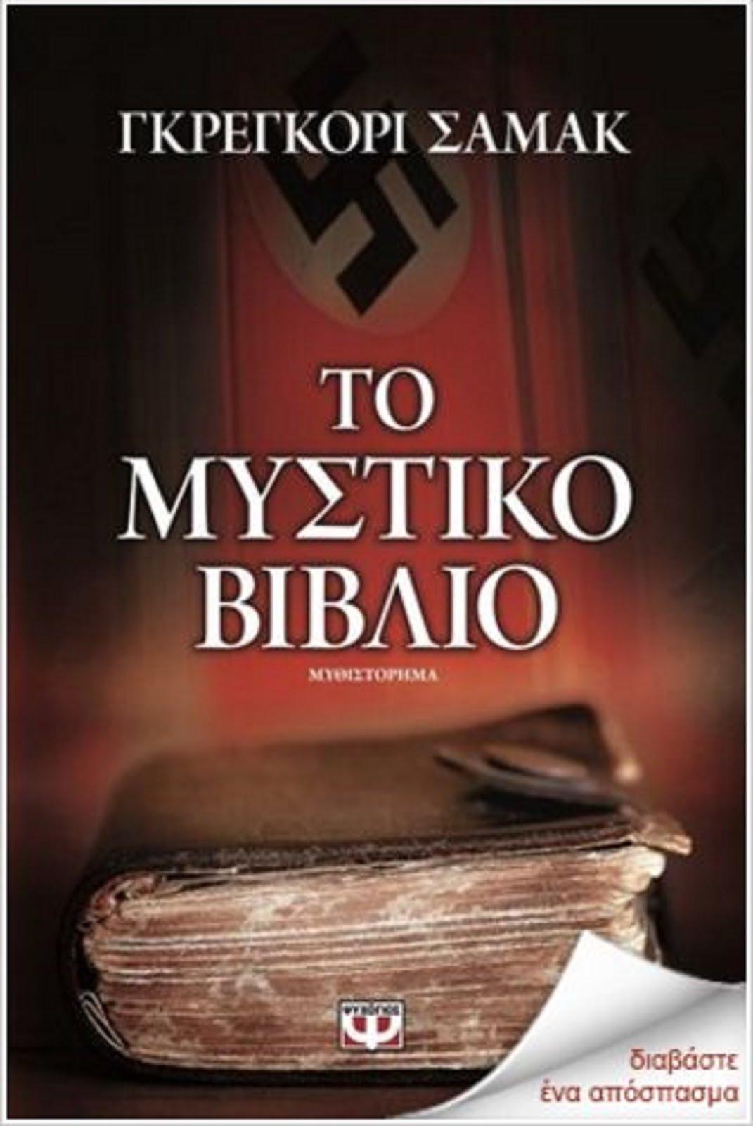 Για βιβλιοφάγους