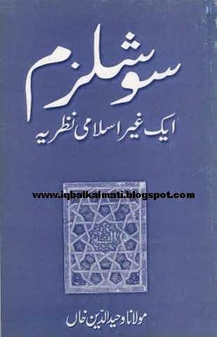 Socialism By Maulana Wahiduddin Khan