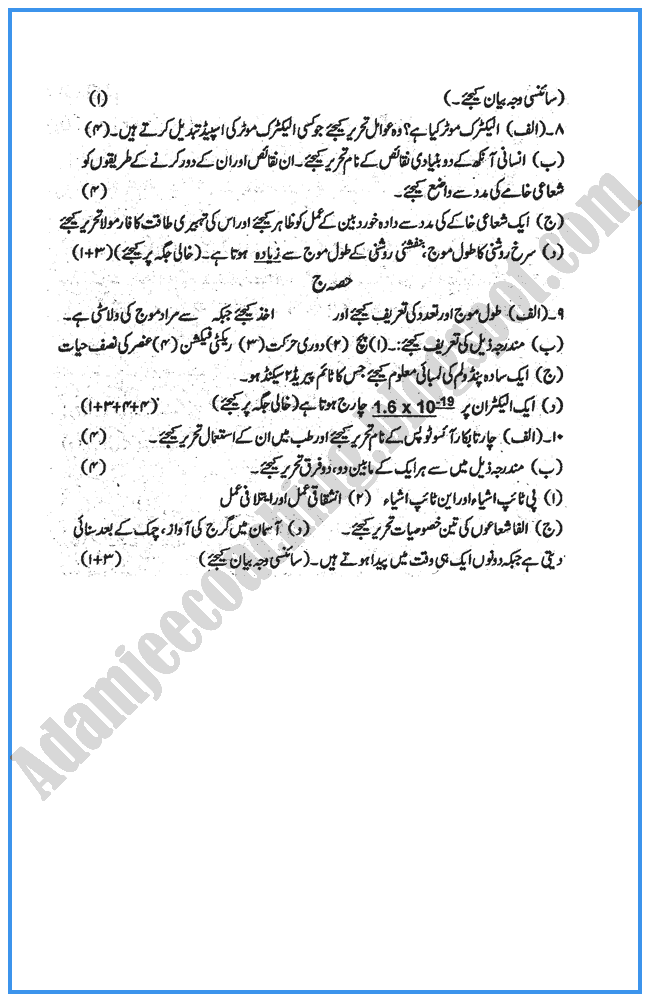 physics-urdu-2007-past-year-paper-class-x