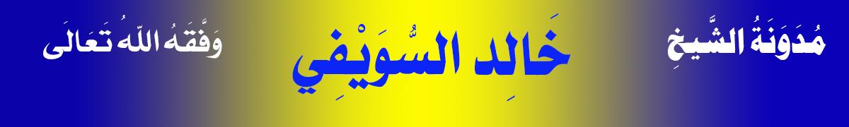 مدونة الشيخ خالد السويفي وفقه الله تعالى