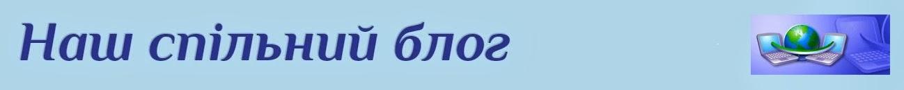 Наш спільний блог