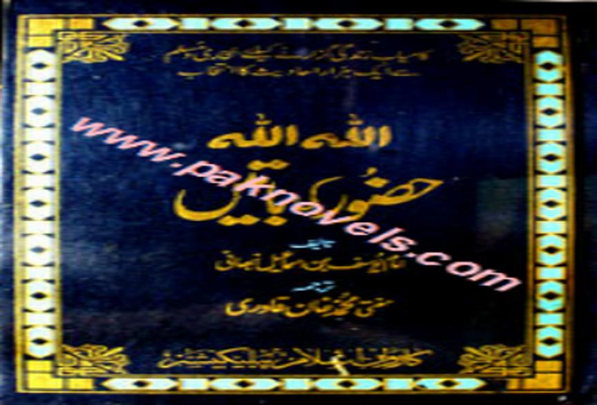 Allah Allah Hazoor Ki Batain