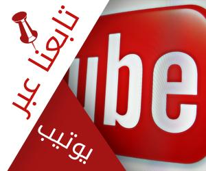 تابعني على اليوتوب