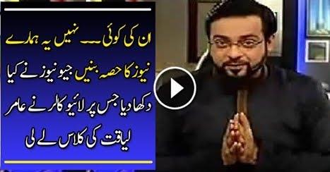 A Live Caller Insult Amir Liaqat In Show