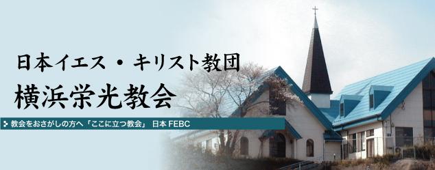 日本イエス・キリスト教団横浜栄光教会