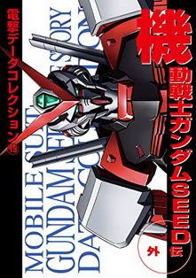 機動戦士ガンダムSEED外伝 デー 19 [MS Gundam Seed Gaiden De 19]