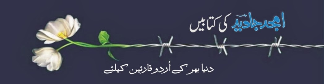 Amjad Javed Books