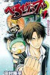 Beelzebud Manga 122 Español online descargar