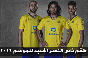الزي الجديد لـ نادى النصر للموسم 2015 - 2016