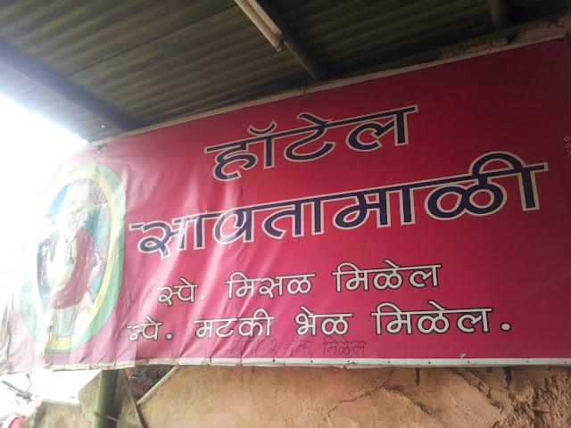 Misal Pav Pune