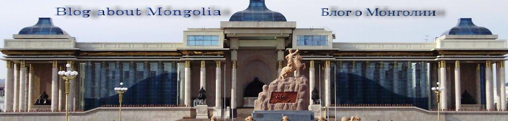 Монгольские записки