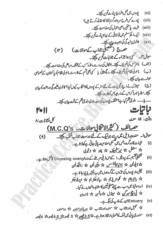 Zoology-urdu-2011-five-year-paper-class-XII