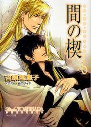 Ai No Kusabi The Space Between Manga