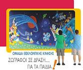 Οι ζωγραφοι σε δραση για τα παιδιά.....εν δραση!!!