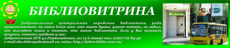 Библиовитрина