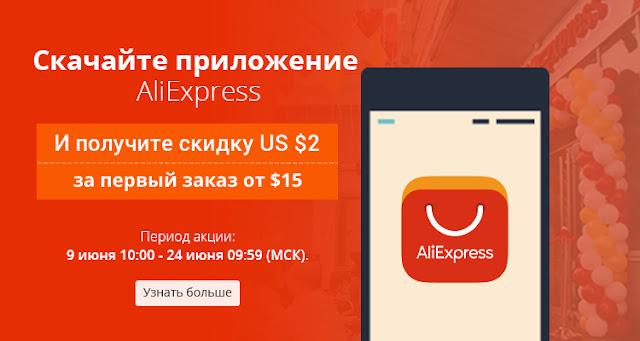 Скидка US 2$ на любые товары через специальное приложение для вашего смартфона специальная акция!