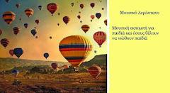 Μουσικό Αερόστατο, Ραδιοφωνική εκπομπή για παιδιά www.enimerosi922.com