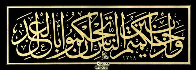 رسالة في بيان أجمع آية في القرآن MehmedNazif_014