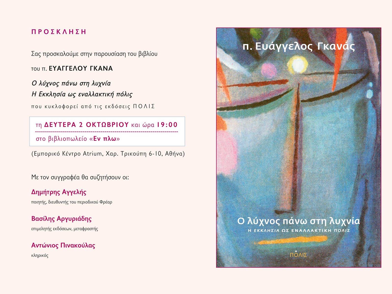 Παρουσίαση του βιβλίου «Ο λύχνος πάνω στη λυχνία» του π. Ευ. Γκανά τη Δευτέρα 2/10/2017 στην Αθήνα