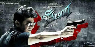 Shivalinga Kannada Bombe Video Song Download