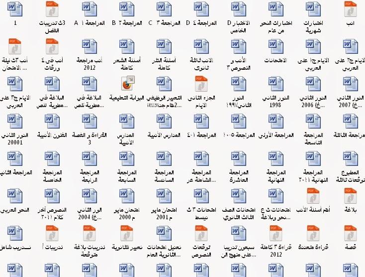 اقوى 105 ملف للمراجعة الشاملة لكل فروع اللغة العربية للثالث الثانوى تم تجميعهم من النت هدية مجانية لابنائنا الطلاب - صفحة 6 105+%D9%85%D9%84%D9%81+%D9%84%D9%84%D9%85%D8%B1%D8%A7%D8%AC%D8%B9%D8%A9+%D8%A7%D9%84%D8%B4%D8%A7%D9%85%D9%84%D8%A9+%D9%84%D9%83%D9%84+%D9%81%D8%B1%D9%88%D8%B9+%D8%A7%D9%84%D9%84%D8%BA%D8%A9+%D8%A7%D9%84%D8%B9%D8%B1%D8%A8%D9%8A%D8%A9+%D9%84%D9%84%D8%AB%D8%A7%D9%84%D8%AB+%D8%A7%D9%84%D8%AB%D8%A7%D9%86%D9%88%D9%89