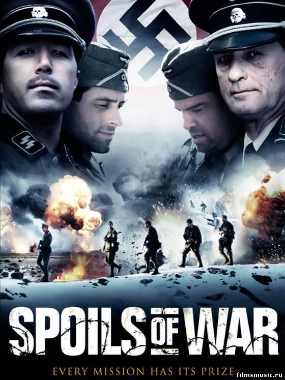 Spoils of War ยุทธการพลิกอำนาจโลก