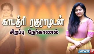 Interview with Gayathri Raghuram 03-12-2018 News 7 Tamil