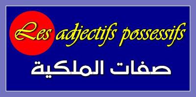 Les adjectifs possessifs    صفات الملكية