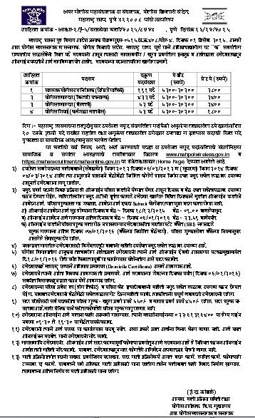 metro police application forms 2018 pdf