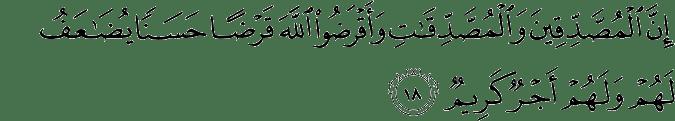 Surat Al Hadid Ayat 18