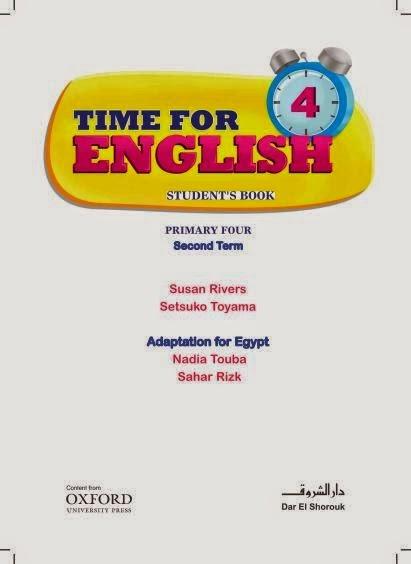 كتاب اللغة الانجليزية للصف الرابع الابتدائي الفصل الدراسي الثاني (2013 -2014 ) Time for english 4