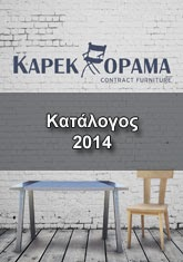 http://www.kareklorama.gr/catalogue-2014/