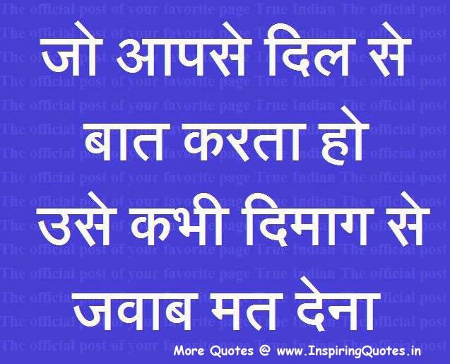hindi friendship quotes suvichar anmol vachan on friends