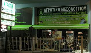 """""""ΑΓΡΟΤΙΚΗ ΜΕΣΟΛΟΓΓΙΟΥ - ΑΝΤΩΝΗΣ ΚΟΥΣΤΑΣ"""""""