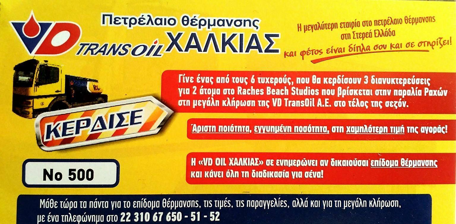 V.D. TRANS OIL ΧΑΛΚΙΑΣ - ΚΕΡΔΙΣΕ ΔΩΡΑ!!!