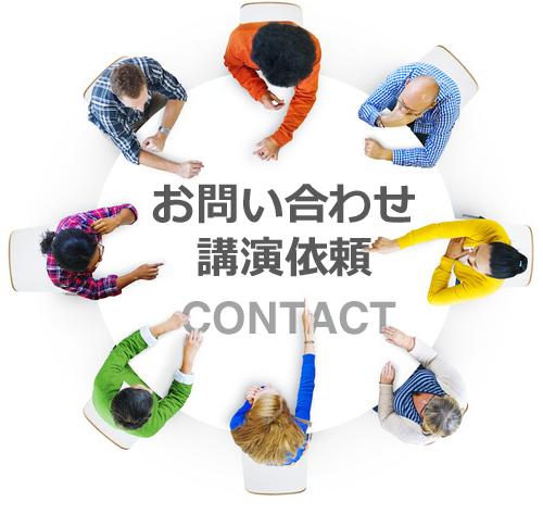 問合せ/CONTACT