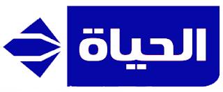 شاهد البث الحى والمباشر لقناة الحياة مسلسلات بث مباشر اون لاين