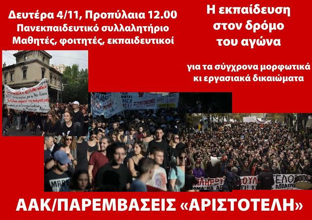 Πανεκπαιδευτικό συλλαλητήριο 4-11