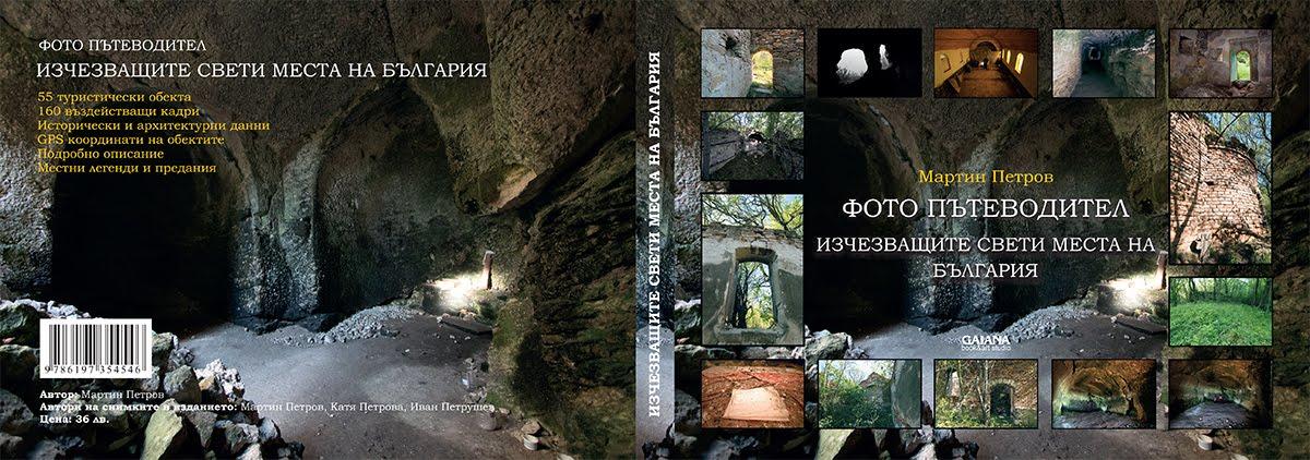 ФОТО ПЪТЕВОДИТЕЛ Изчезващите свети места на България. Е-вариант, поръчайте тук и сега. :)