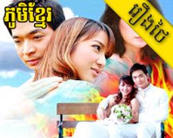 ស្នេហ៍ក្នុងភ្លើងគំនុំ - Thai Movie - Sne Knong Plerng Kom Num [18END]
