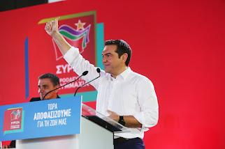 Το συνολικό πρόγραμμα τετραετίας του ΣΥΡΙΖΑ - Προοδευτική Συμμαχία