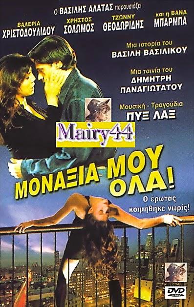 Monaxia mou ola - Μοναξιά μου όλα (1998) ταινιες online seires xrysoi greek subs