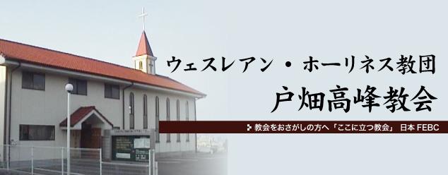 ウェスレアン・ホーリネス教団戸畑高峰教会