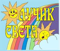 http://www.luchiksveta.ru/index.html