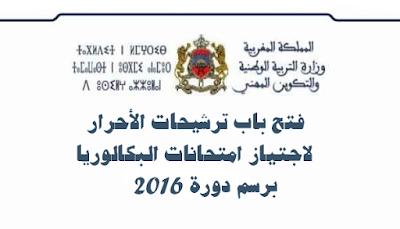فتح باب ترشيحات الأحرار لاجتياز امتحانات البكالوريا برسم دورة 2016