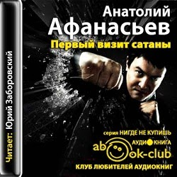 Первый визит сатаны. Анатолий Афанасьев — Слушать аудиокнигу онлайн
