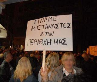 Αυτήν την Ελλάδα θέλουμε;